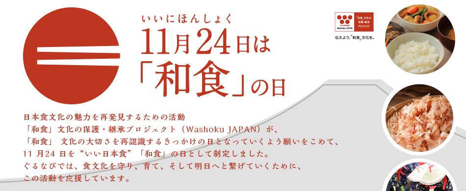 11月24日は和食の日 | ぐるなび-...